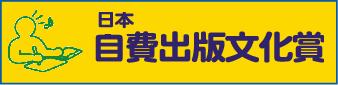日本自費出版文化賞のページ