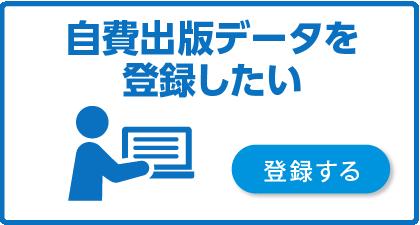 NPO法人日本自費出版ネットワー...