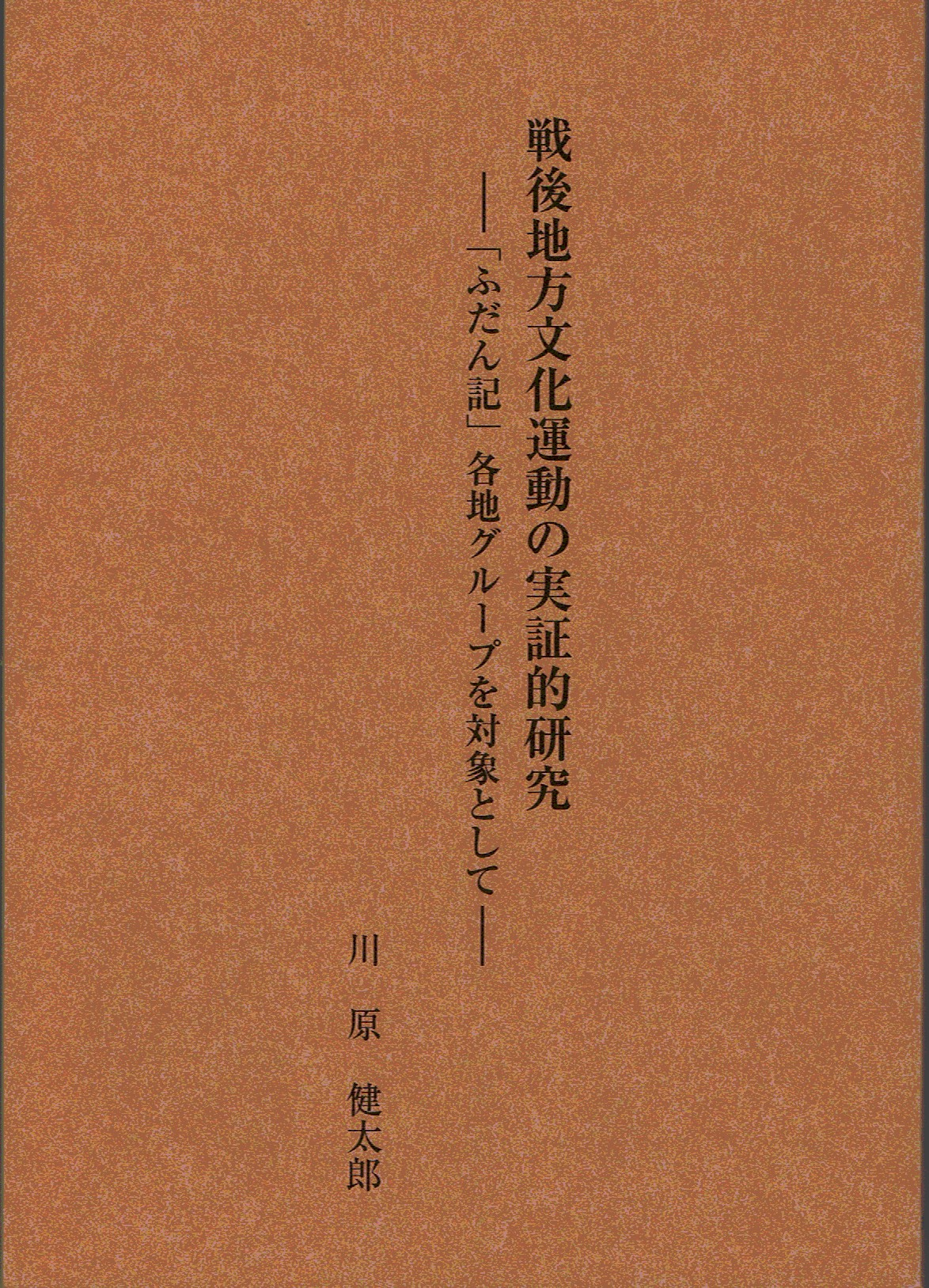 NPO法人日本自費出版ネットワーク